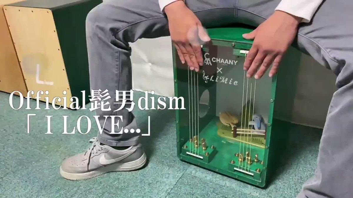 本日のカホンで叩いてみた動画はリクエストが多かったヒゲダンのこの曲【Official髭男dism/I LOVE...】全編はこちら↓