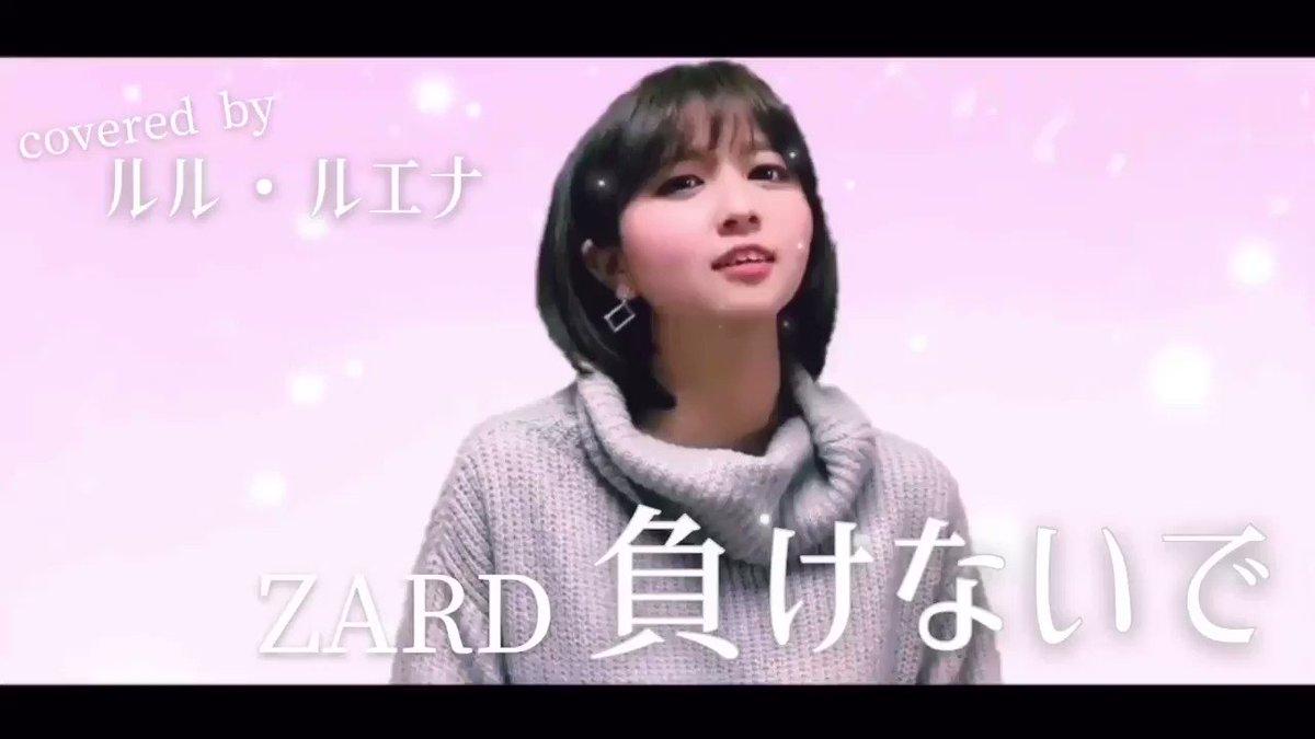 負けないで / ZARD今ものすごく心に響く歌…歌いたいと思いました!少しでも励みになりたいです✨#負けないで #ZARD #坂井泉水 #織田哲郎 #歌ってみた #うた動画 #コロナに負けるな #音楽で免疫力をあげる #音楽 #るるるえな #歌で日本を元気に