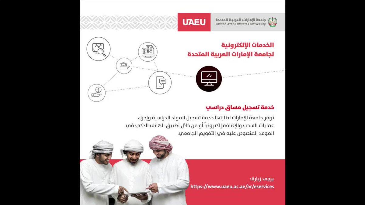 يمكنكم زيارة صفحة الخدمات الإلكترونية الخاصة بجامعة الإمارات عبر الرابط الإلكتروني http://uaeu.ac.ae/ar/eservices