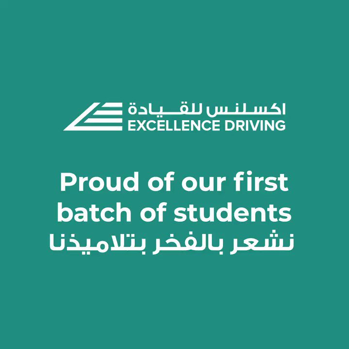 We're proud to see our first batch of students get on the road as UAE licensed drivers from their first attempt. Together with you on the road. Let's go driving! نشعر بالفخر من تلاميذنا الذين حصلوا على رخصة القيادة من أول محاولة. نحن دائماً معك، هيا بنا نقود!