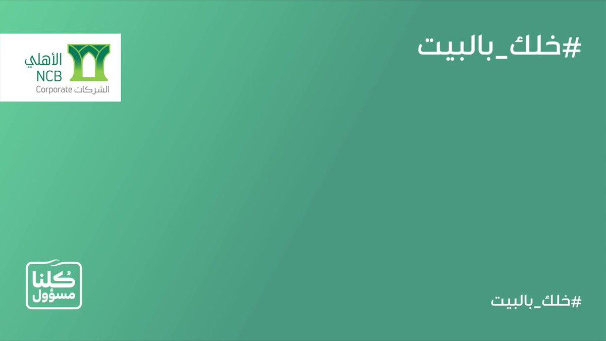 البنك الأهلي التجاري On Twitter تماشيا مع إجراءات مؤسسة النقد العربي السعودي يعلن البنك الأهلي التطبيق الفوري للإجراءات الاحترازية التي تم اتخاذها لدعم جميع عملائنا لمواجهة فايروس كورونا والحد من آثاره الاقتصادية والمالية