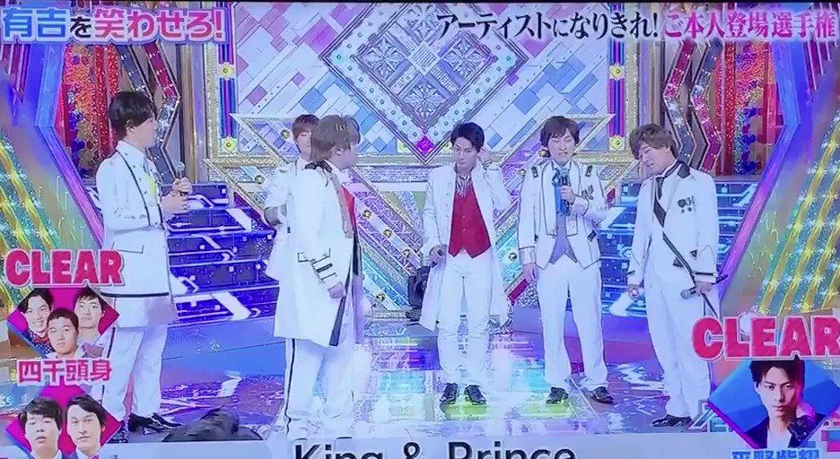 有吉 の 壁 king&prince