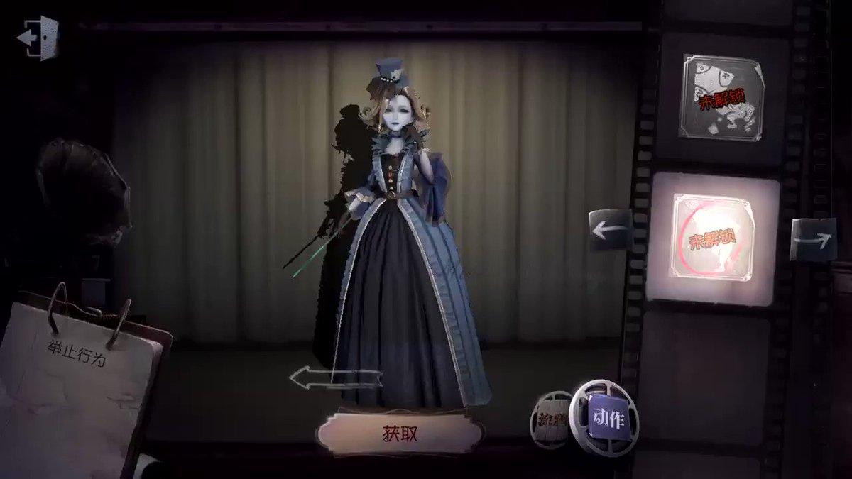 中国版 第五人格S11真髄3(日本S10)から排出される特殊アクション/モーション-血の女王(敬礼)#第五人格 #IdentityV