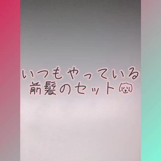 参考になるかはわかりませんが😶いつもの私😶❤️#tsubaki_factory#浅倉樹々#きき流前髪#おうち時間#今日も元気にいきましょう