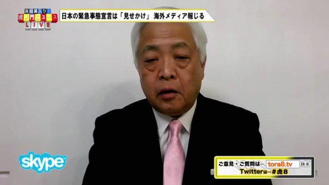 藤井厳喜「日本の憲法は緊急事態条項がないから欠陥。緊急事態条項(非常時は個人の自由をコントロールし非常事態に対応)はどの国にもあるのに日本にない。左翼が反対してるが緊急事態条項がない憲法は欠陥憲法。だから非常時でも外出禁止令が出来ない」この議論を進めるためにも憲法審査会を開くべき