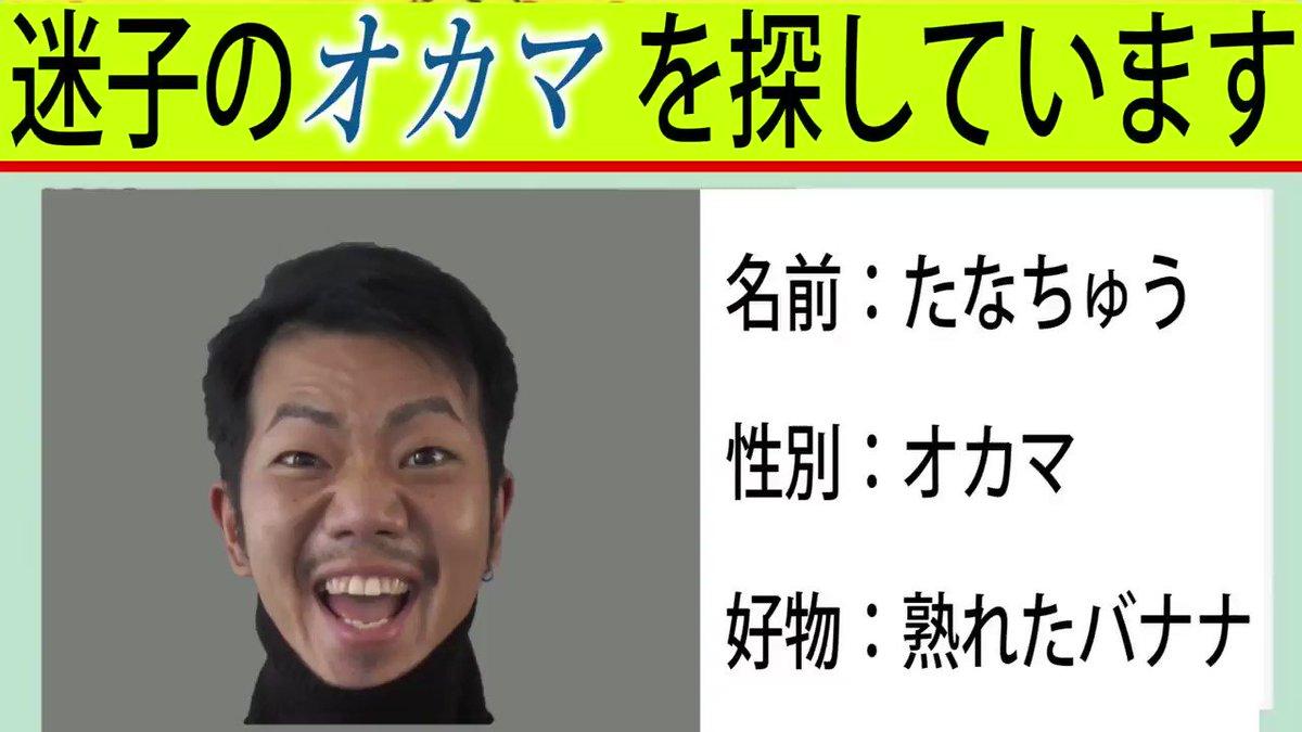 たなちゅう hashtag on Twitter