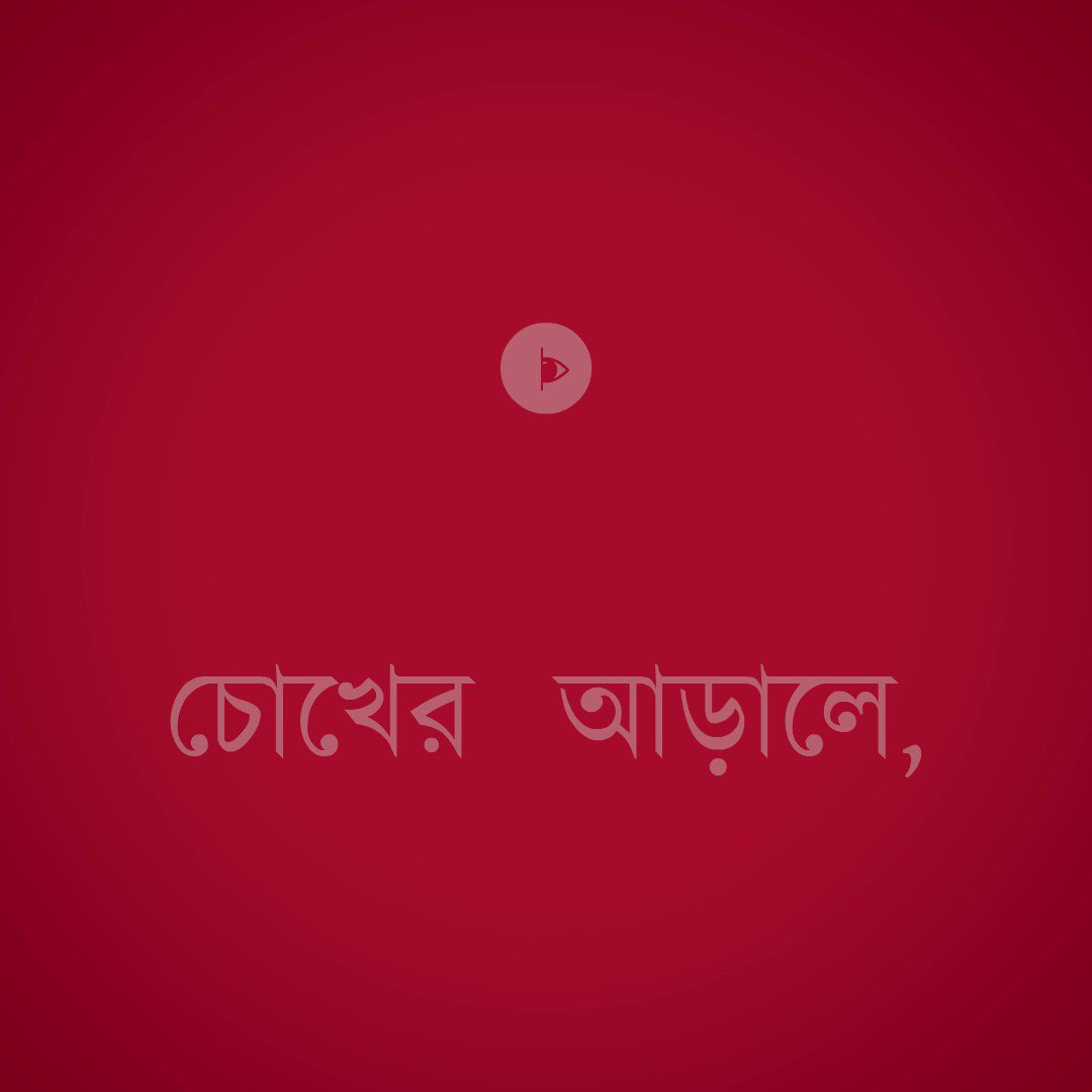 """""""Esho Hey Baisakh Esho Esho"""" - today our hearts sing as one. This #PoilaBaisakh, we wish all of you health in happiness, safety in success and peace in prosperity. #SubhoNoboBorsho https://t.co/iIcnOnPbh5"""