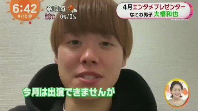 めざまし テレビ 大橋 和 也
