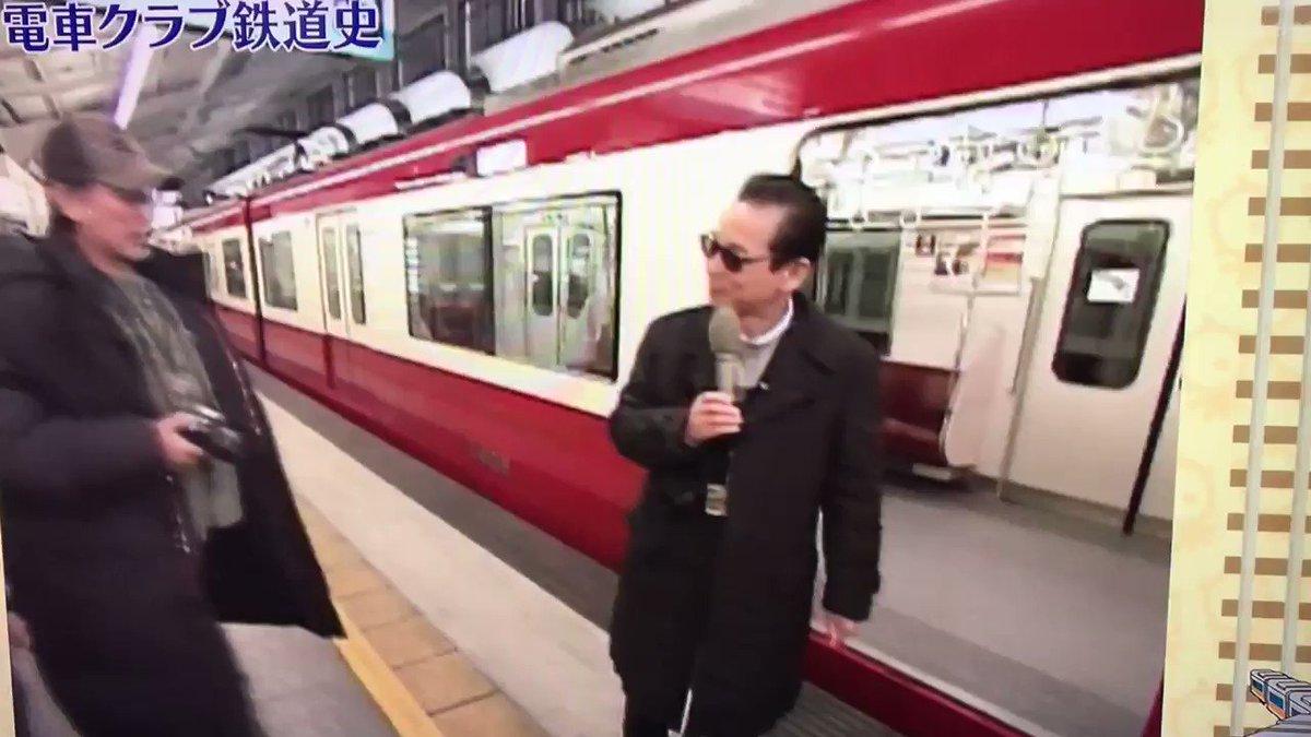 タモリ 電車 クラブ