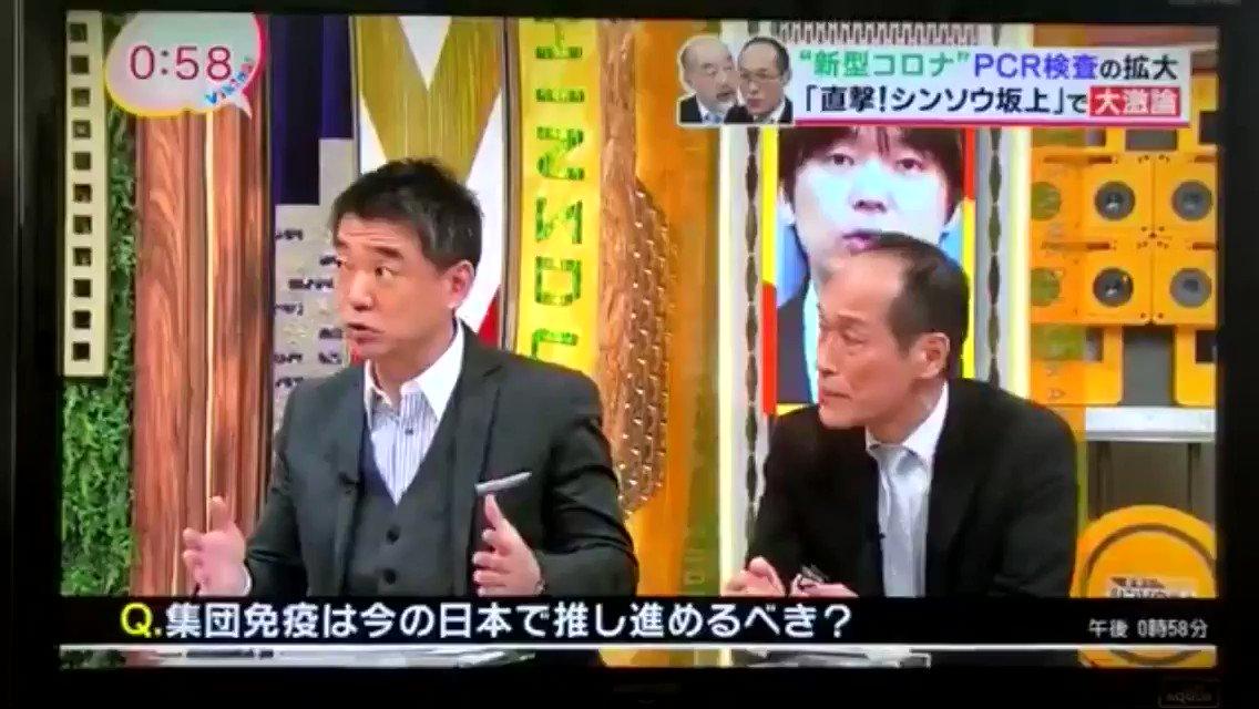 #橋下徹をテレビに出すな「PCR検査の僕の考え。陽性でも無症状、軽症者は病院に行かない。陽性とわからないから。この自覚のない無症状、軽症者は、色んな所で他人に感染させるかもしれない。僕はそれでもいいと思ってる」それを沖縄で言ってみろ!本当に怒りで手が震える