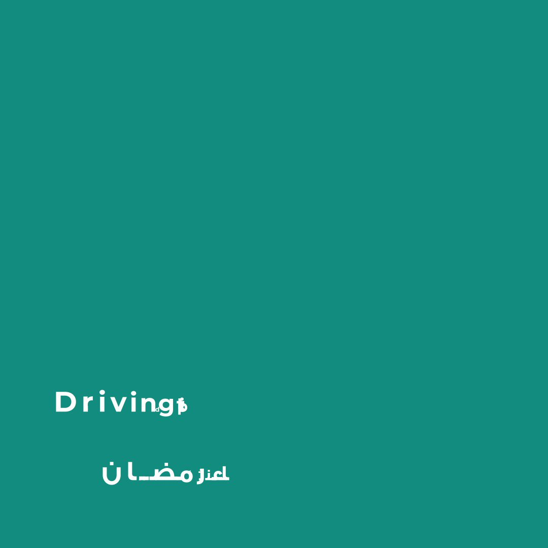 Tips for you! Please drive safe, a delicious iftar with your family is waiting for you.☺️ #Ramadan نصائح لك! قد بأمان! هناك إفطار لذيذ بانتظارك مع عائلتك ☺️ #شهر_رمضان