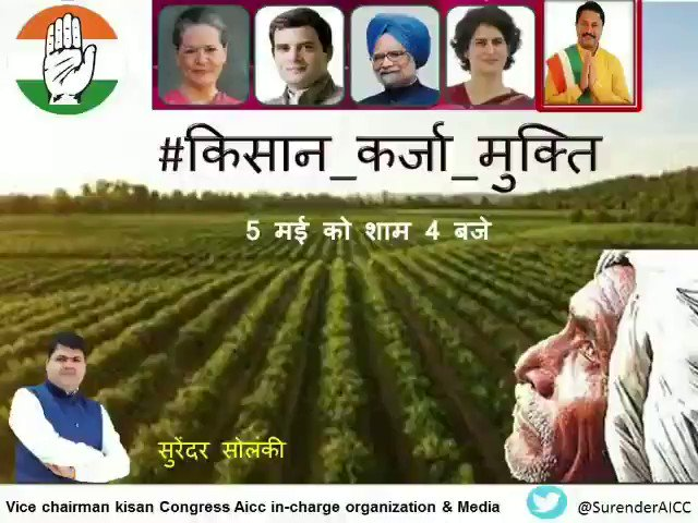आप सब से अपील है किसानों के लिए आवाज़ बुलंद करे न सिर्फ देश के अन्नदाताओं के लिए कृषि से जुड़े लाखों करोड़ों लोगों के लिए उद्योग पति प्रेमी सरकार से करे सवाल किसानों की कर्जा मुक्ति क्यों नहीं?? 5 मई शाम 4 बजे @INCIndia @INCHaryana @INCGujarat @INCBihar #किसान_कर्जा_मुक्ति