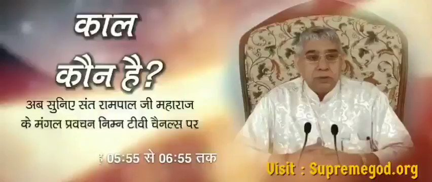 The speaker of Gita ji is Kaal Brahm who is cursed to eat 1 lakh sukshm bodies of humans daily. That's why we have death here. #HiddenTruthOfGita #GodMorningWednesday @SaintRampalJiM -Visit:- Satlok Ashram Youtube Channel