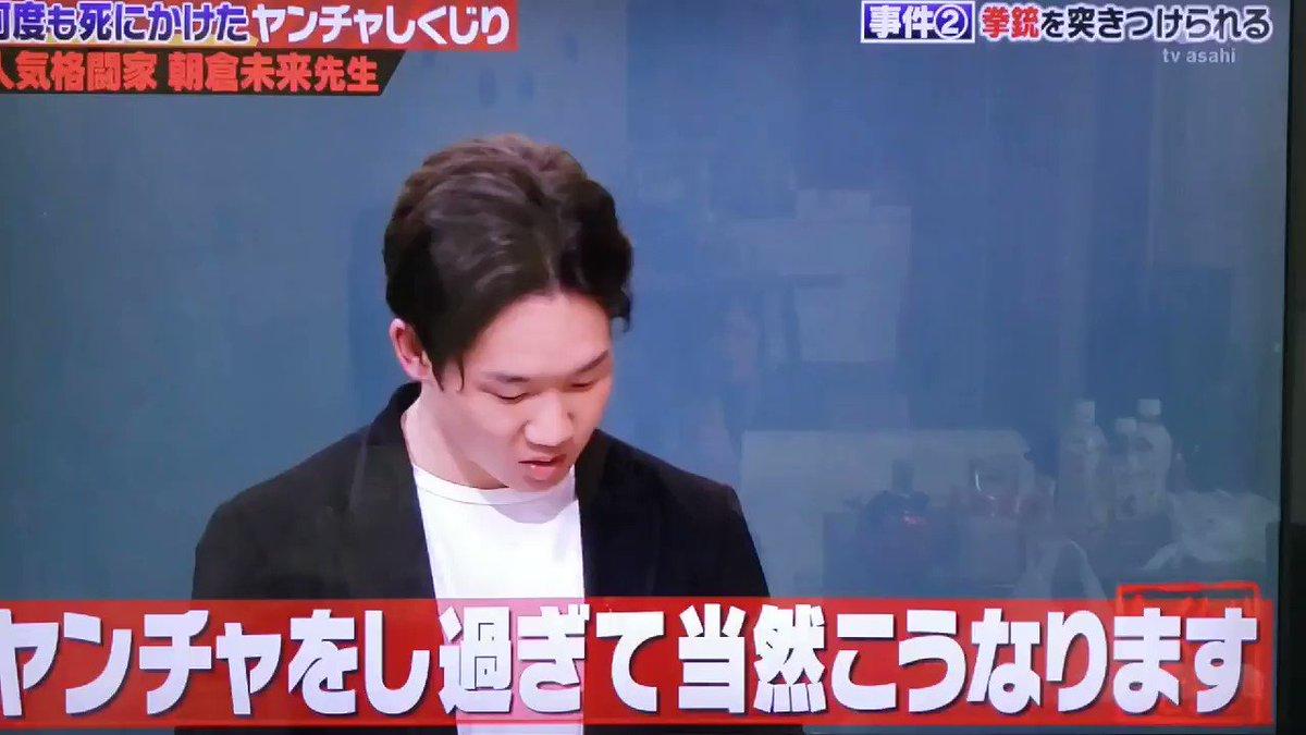 しくじり 先生 朝倉 未来