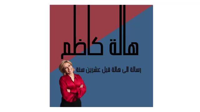 Image for the Tweet beginning: من مقابلة الاستاذة هالة كاظم