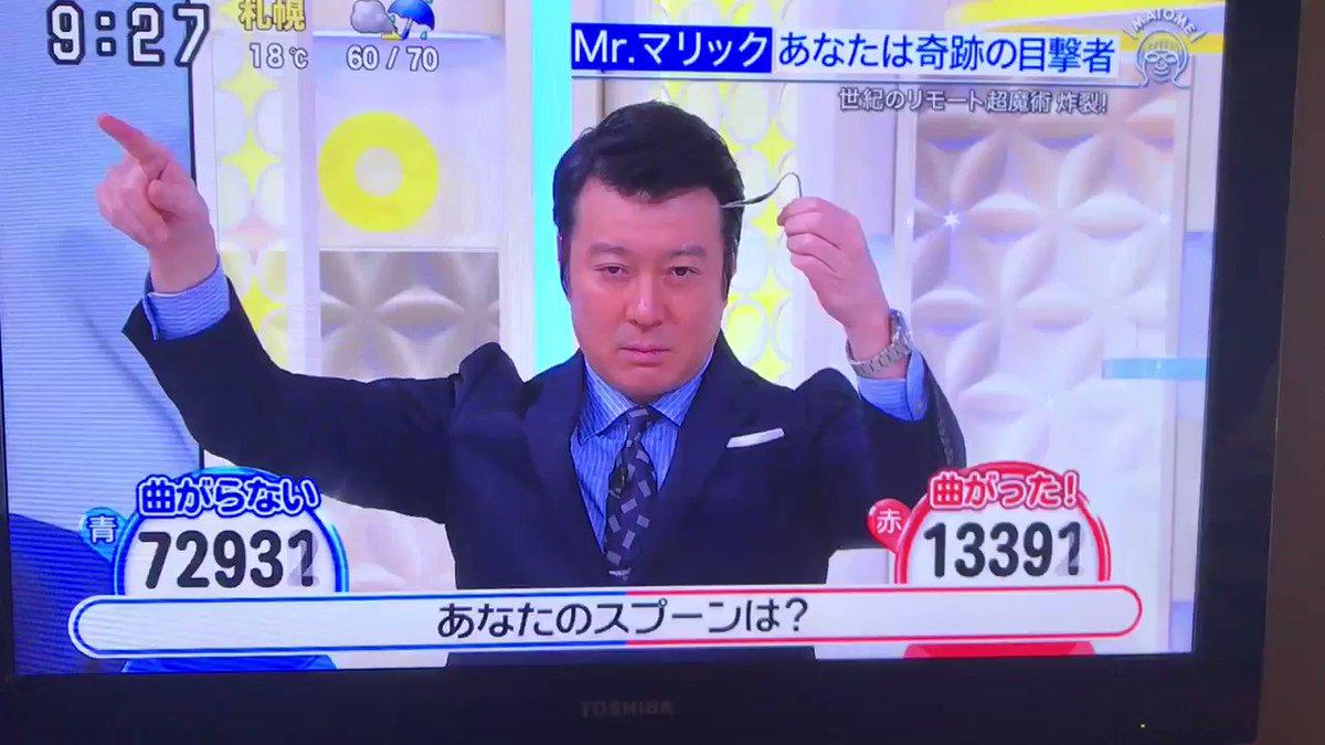 事故 放送 スプーン 曲げ