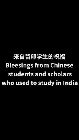 Heartfelt blessings from #Chinese students & scholars who used to study in #India. They wish all their #Indian teachers & friends staying healthy & safe, #China & #India join hands & win this battle against epidemic together at an early date. Jai #Indian people!