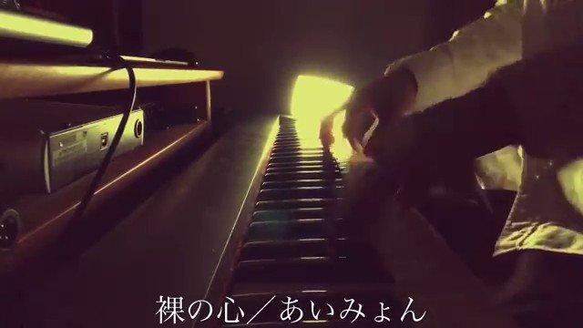 【裸の心/あいみょん】キーが高かったので、ピアノでカバーしました!良ければ聴いてください!#カラオケあいみょん #歌ってみた