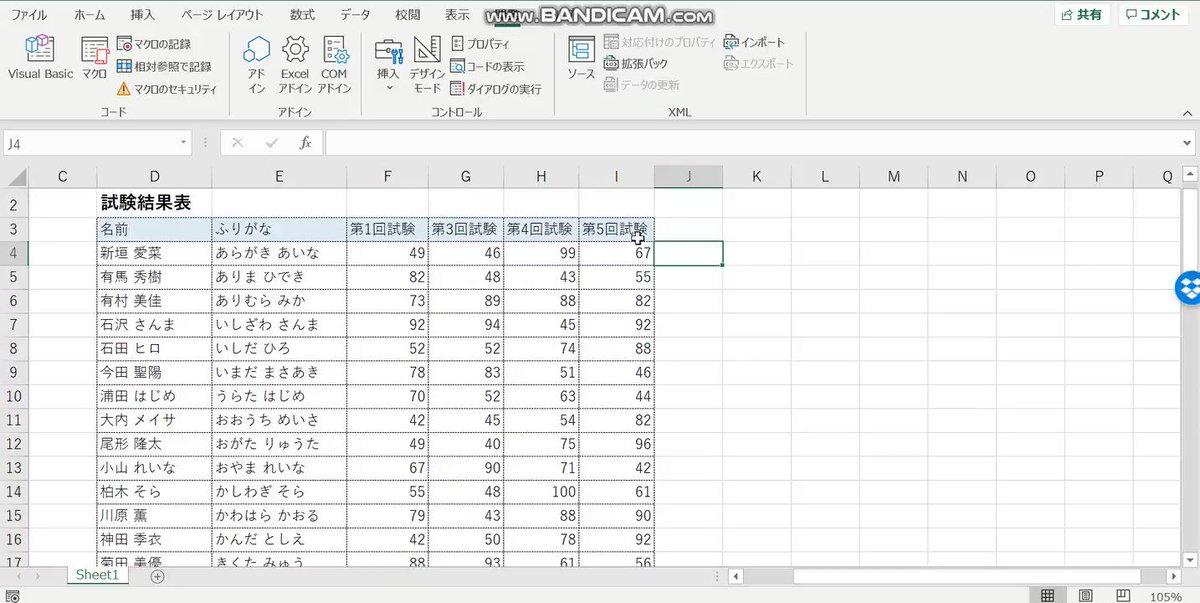 Excel操作中に関数や数式を打ち間違えたときニコニコ動画風に煽ってくるクッソうざいマクロを開発しました。  #Excel  #VBA  #マクロ