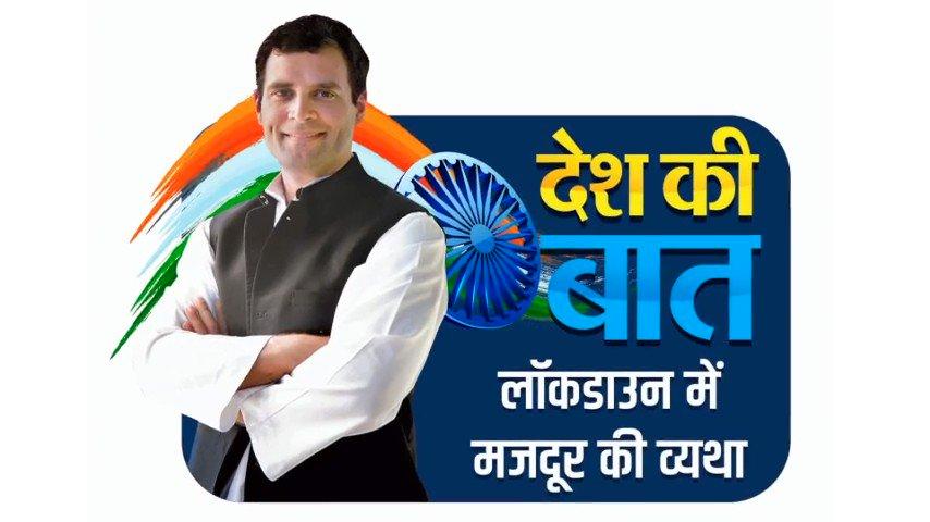 हरियाणा से आए हुए श्रमिक से #RahulGandhi जी ने बातचीत कर उनकी परेशानी समझने और हल करने का प्रयास किया। #राहुल_गांधी_मजदूरों_के_साथ