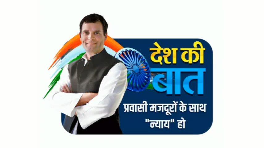 मेरे प्रवासी श्रमिक भाई - बहन इस देश की शक्ति है। आप इस देश का बोझ अपने कंधों पर उठाते हो। पूरा देश चाहता है कि आपके साथ न्याय हो। सरकार 13 करोड़ परिवारों को कैश ट्रांसफर के माध्यम से सीधे , तुरंत 7500 रुपए दे। #RahulGandhi #राहुल_गांधी_मजदूरों_के_साथ