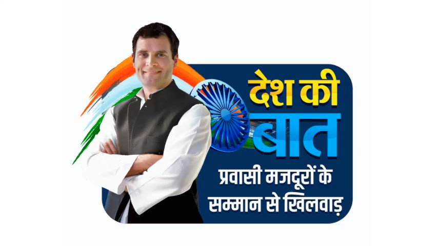 #Modi जी गरीब आदमी के बारे में सोचते नहीं और बिना सोचे नोटबंदी-लोकड़ाऊँन लागु कर देते है। - श्रमिक महिला #राहुल_गांधी_मजदूरों_के_साथ