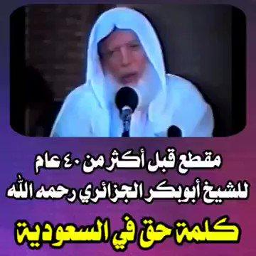 @anwarmalek @khaloodi3274 استمع ماذا قال الشيخ أبو بكر الجزائري عن #السعودية وعن كراهية المنافقين لها رغم حُلمها وصبرها ودعمها للجميع.