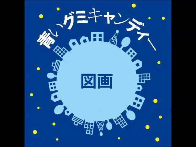 ZUGAのシングル『青いグミキャンディー』。各音楽配信サイトより配信中です。◼️Spotify◼️iTunes◼️Youtubemusic■Youtubeでも試聴できます。