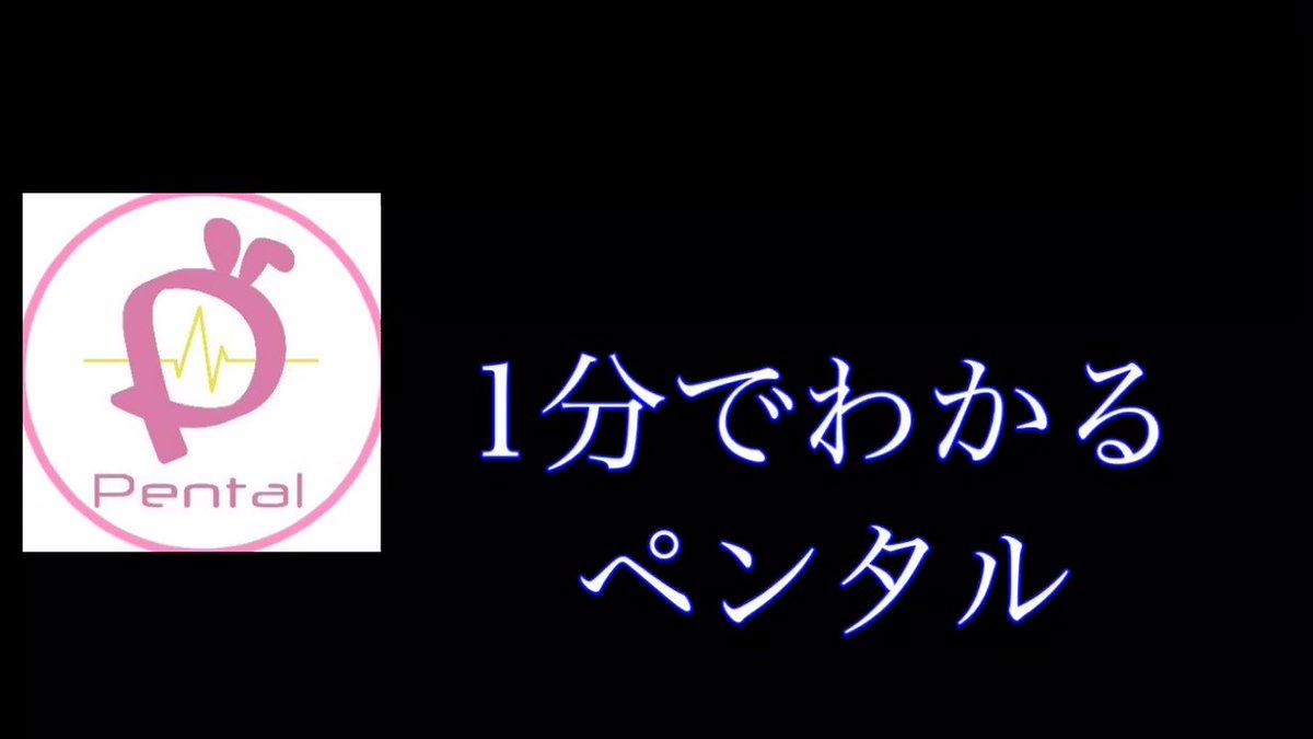 1分でわかるペンタル#さきゅあーと#うっす美術館#神凪美画#メリア様がみてる#Vtuber