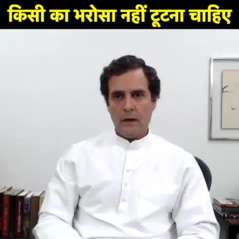 प्रवासी मज़दूरों, दैनिक मज़दूरों में निराशा की भावना है। उन्हें इस बात का अहसास है कि उन्हें अकेला छोड़ दिया गया है। लोगों को लगता है कि उनका भरोसा टूट गया है। मेरा मानना है कि किसी का भरोसा नहीं टूटना चाहिए। श्री @RahulGandhi #RahulGandhiVoiceOfIndia