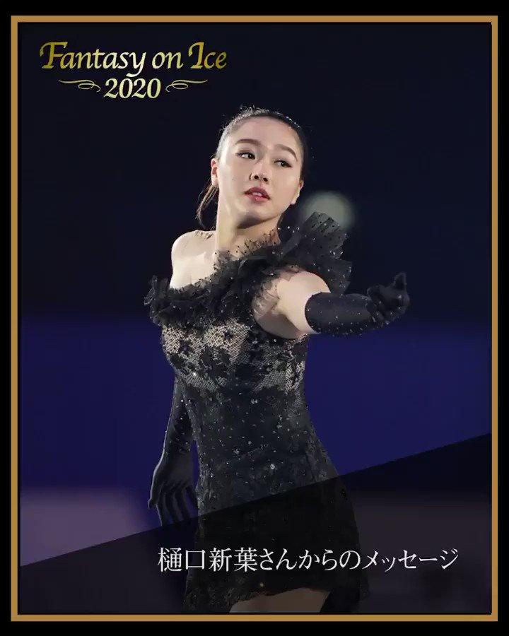 本日は、樋口新葉さん(@wakawakaskate )さんからのメッセージをおとどけいたします。#FaOI#FaOI2020#FantasyonIce