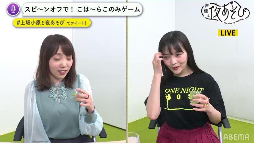 緑だけどまずいルンw @ABEMA で視聴中  #上坂小原と夜あそび