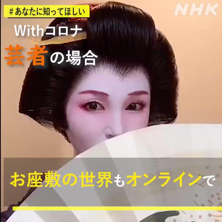 新型コロナウイルスの影響が続く中、お座敷に呼ばれる機会を失った箱根の芸者たちがIT企業とタッグを組み、オンラインで日本舞踊やお座敷遊びなどを楽しめる、新たなサービスを始めました。 #あなたに知ってほしい #NHKモバイル動画
