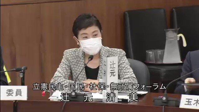 辻元清美「憲法審査会を開催するかはどうかは現場の幹事・国対が話して決定してる。不満なら自民党国対に抗議しろ!」辻元が憲法審査会開催されなかったことを与党のせいにし居直ってますが、あなたは『やったらえらいことになる』と言ったり、政治日程を人質に与党を恫喝してましたよね?#kokkai