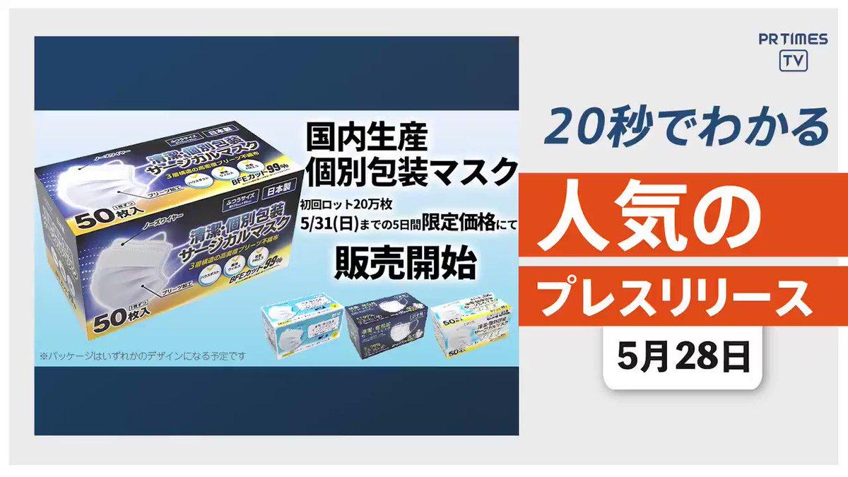 【「日本製」マスクの製造ラインを確保 限定価格で販売開始】他、新着トレンド5月28日詳細はこちら→#マスク情報 #国産マスク #ナジュプラス #次亜塩素酸水 #プラスチックガウン
