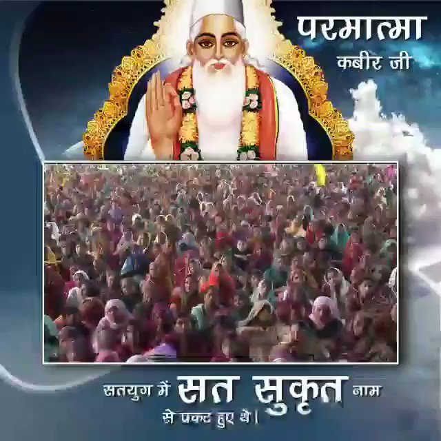 Complete God KavirDev (Supreme God Kabir), even prior to the knowledge of the Vedas, was present in Satlok, and has also Himself appeared in all the four yugas to impart His real knowledge. - Saint Rampal Ji Maharaj #GodKabir_Comes_In_4_Yugas