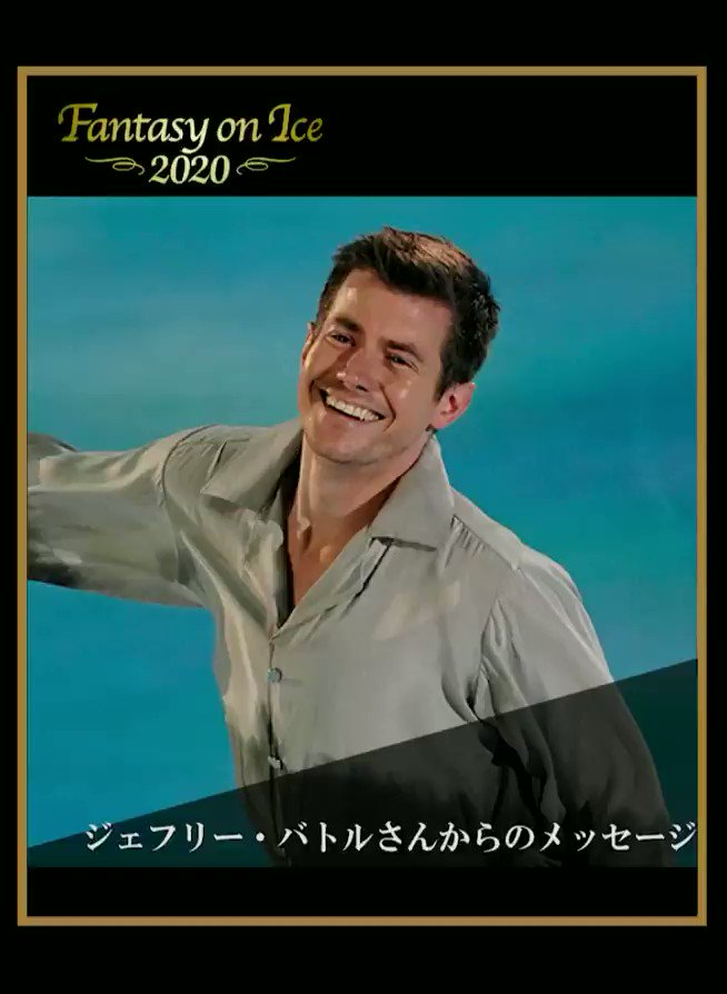 ジェフリー・バトルさん(@J_Butt)からのメッセージが届きました!#FaOI#FaOI2020#FantasyonIce