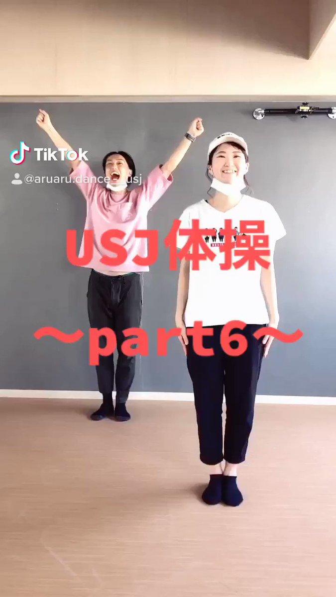 第6弾です!!今回はパークが再開したときに私たちが気をつけたいことを体操にしてみました🙏パーク再開がいつになるのかはわかりませんが、近いと信じ、一緒にやって頂けたら嬉しいです🥺広がれUSJ体操の輪#usj体操 #usjファン #USJatHome #usj #usjクルー #usjなう #TikTok