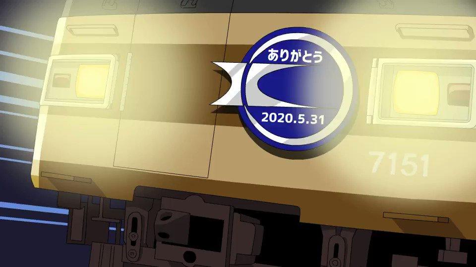 北神急行電鉄最終日、本当におつかれさまでした! #ありがとう北神急行  #北神弓子