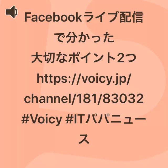 Facebookライブ配信で分かった大切なポイント2つ#Voicy #ITパパニュース#ピトパ
