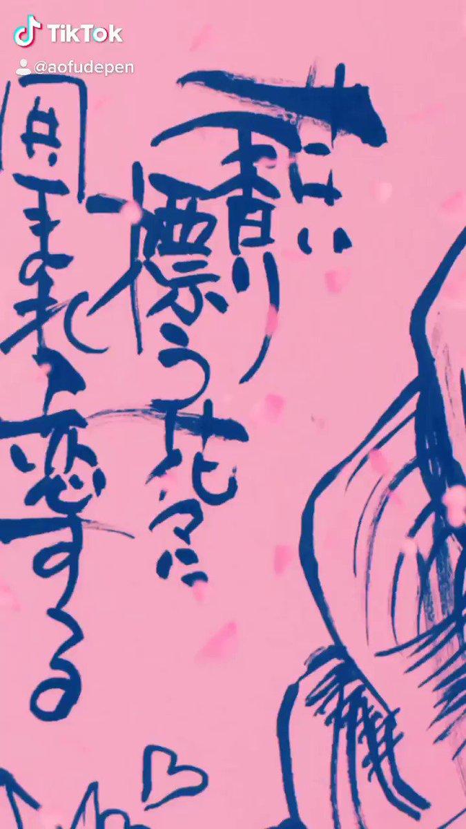 #甘露寺蜜璃誕生祭2020イラストTIKTOKにした。音声は出ないねTIKTOKで見てほしいな〜!