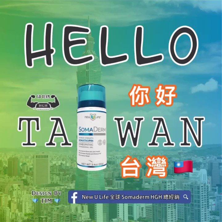 Hello Somaderm Welcome to #TAIWAN   #你今天擦了沒 #要變健康私訊我 #大健康產業 #跨境電商 #全球一張網 #美國 #香港 #日本 #新加坡 #馬來西亞 #歐盟 #澳洲 #加拿大 #趨勢商機 #專業團隊輔導 #新手快速上手 #在對的時間跟對的人做對的事情才有對的結果pic.twitter.com/8VqCw0tm4S