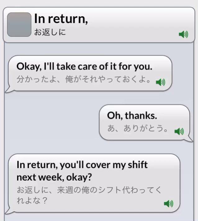【フレーズ更新】In return,お返しに文末につけて使う事もできます。【アプリの詳しい情報はこちらへ】iOSアプリReal英会話 音声付き Android版