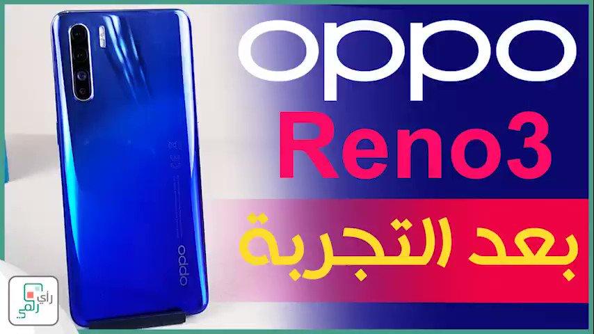 شاهدوا مراجعتنا الشاملة للهاتف اوبو رينو 3 👌 ورأينا الصريح في الجهاز. المقطع كامل من هنا youtu.be/cQhqV-2HFj8 #OppoReno3 #Reno3 #اوبو