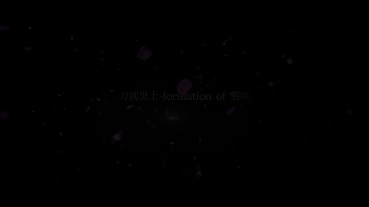 【CD】6月24日(水)発売刀剣男士 formation of 葵咲シングルCD『約束の空』の発売告知映像(MV ver.)を公開しました!#刀ミュ