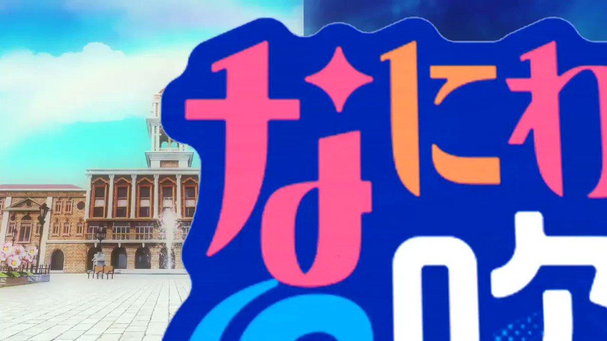 6/8の『#なにわからAぇ風吹かせます 』は #Aぇgroup の「Aぇ! 男塾」✨久しぶりに新エピソードです‼️お待たせしました😍#末澤誠也 くん #佐野晶哉 くん #福本大晴 くんが難読名字を100個記憶⁉️できるかな🤣🤣特設サイトはこちら➡