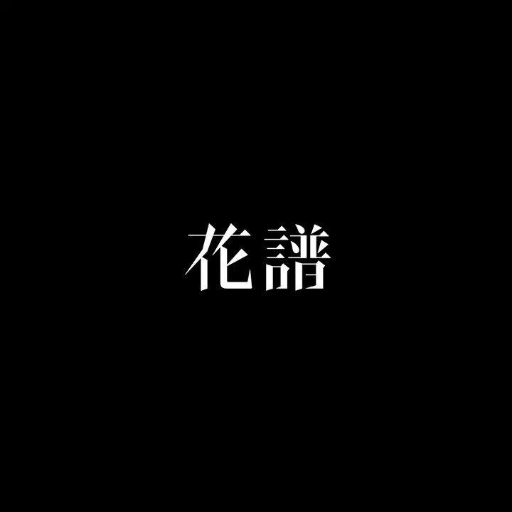 わたしがすきなうたをうたうよ。ごじゅうよん。【歌ってみた】綺麗 covered by 花譜  @YouTubeより #花譜 #吉澤嘉代子