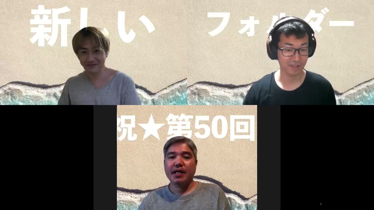 リップスライムのRYO-Zさん @ryoujinarita  と、小説家の柴崎さん @ryuto_shibazaki の映画について語るポッドキャスト「新しいフォルダー」。50回を達成しました!ということで思い出に残ったエピソードについて話をしています!祝50回!!!本編→