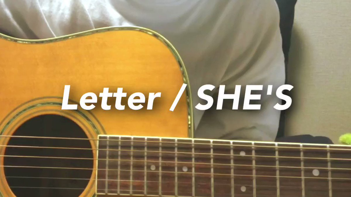 ギターの音1本と声を5個重ねましたこないだTikTokで載せた時にもう1回リベンジでちゃんと載せさせてって言ったけど、これをやりたかったからです。感想聞かせてよ。。SHE'SのLetter 本当にいい歌だなぁそろそろ携帯のマイクのノイズやばいなぁ。