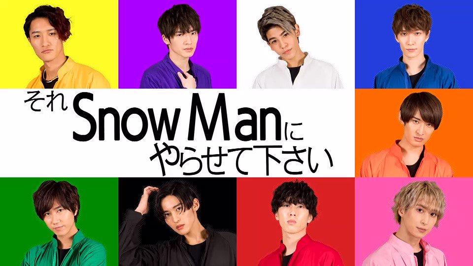約2ヶ月ぶりにメンバーが集まりスタジオ収録を行いました!新企画☃️①それSnow Manだとおいくらですか?Snow Manがアイドル以外の職業で働いたらいくらで雇ってもらえるのかを調査🔍新企画☃️②ラウールへの誕生日プレゼント企画🦖6/5(金)23:30から毎週金曜夜に配信します🙏#それスノ